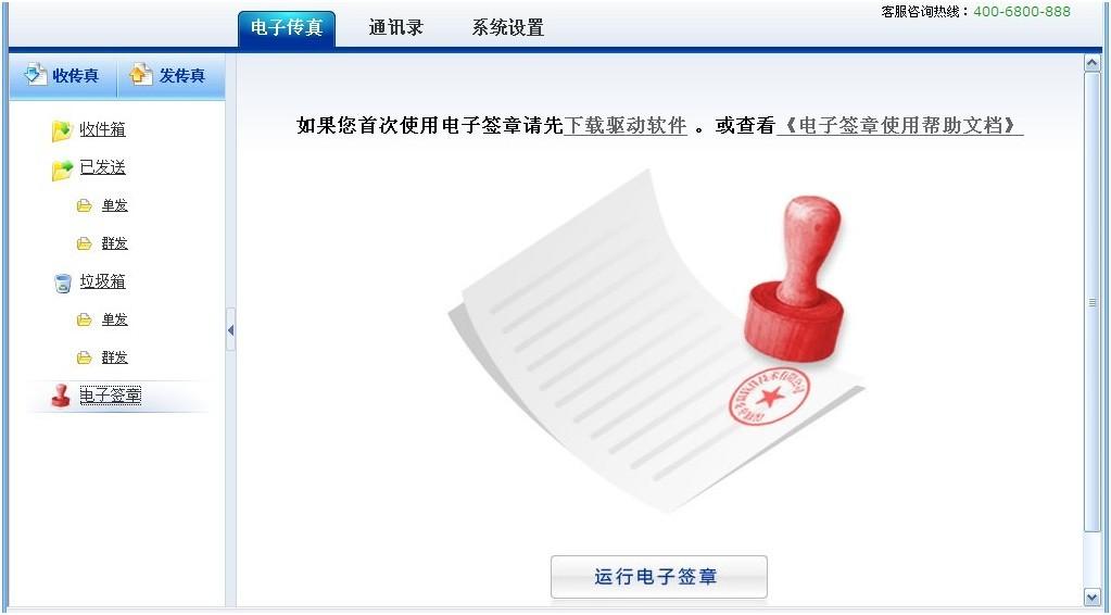 群发短信软件_如何使用网络传真的电子签章?